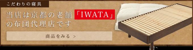 IWATAの寝具を探す