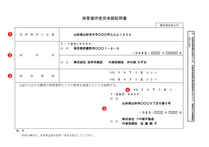 法人申請で使用者が支店(営業所)の場合の保管場所使用承諾証明書(使用承諾書)の記載例・記入例・書き方【山形県様式】