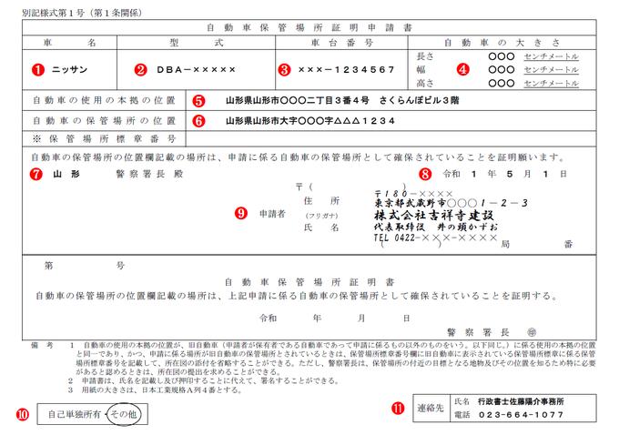 法人申請で使用者が支店(営業所)の場合の自動車保管場所証明申請書(車庫証明申請書)の記載例・記入例・書き方【山形県様式】