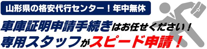 山形県の格安車庫証明申請手続き代行!車庫証明専用スタッフがスピード申請!