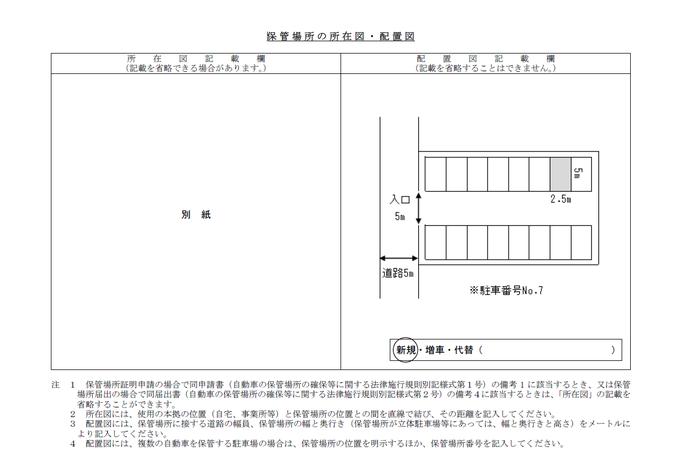 自宅から離れた月極め駐車場に駐車する場合の所在図・配置図の記載例・記入例・書き方【山形県様式】