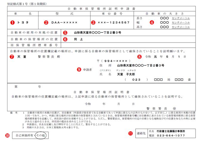 一戸建てなどの場合の自動車保管場所証明申請書(車庫証明申請書)の記載例・記入例・書き方【山形県様式】