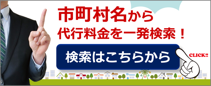 申請地から山形県の車庫証明代行料金を一発検索!