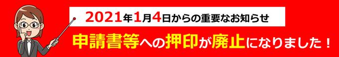 【山形県】車庫証明申請書、自認書、使用承諾書に関する押印廃止のお知らせ