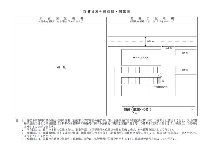 営業車で会社に駐車する場合の所在図・配置図の記載例・記入例・書き方【山形県様式】