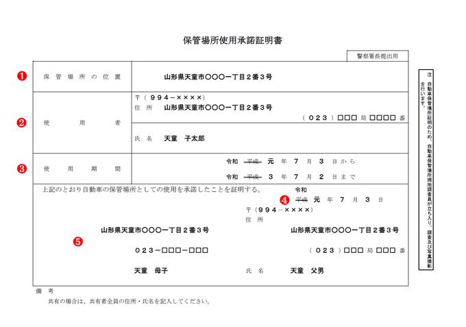 土地所有者が共有の場合の保管場所使用承諾証明書(使用承諾書)の記載例・記入例・書き方【山形県様式】