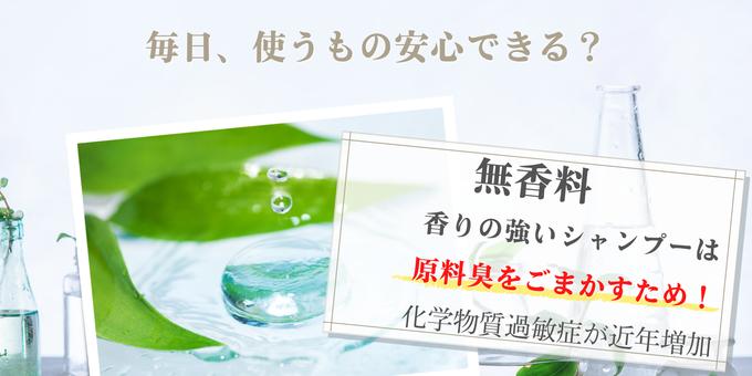 あのシャンプー香りの強いシャンプーは原料臭をごまかすため!抗がん剤治療、 デリケート肌のスキャルプシャンプー