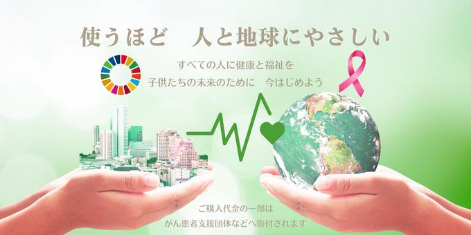 SDGsに賛同し美容師相談をセルフケアフェア、大阪国際がんセンター病院にて活動しています。