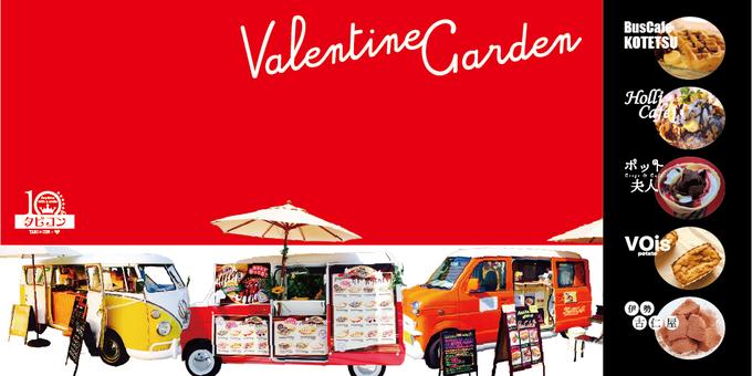 松阪市ホーリーカフェのバレンタインガーデン