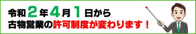 令和2年(2020年)4月1日から古物営業(古物商)の許可制度が変わります!