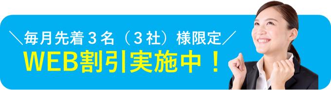 毎月先着3名(3社)様限定!WEB割引実施中!