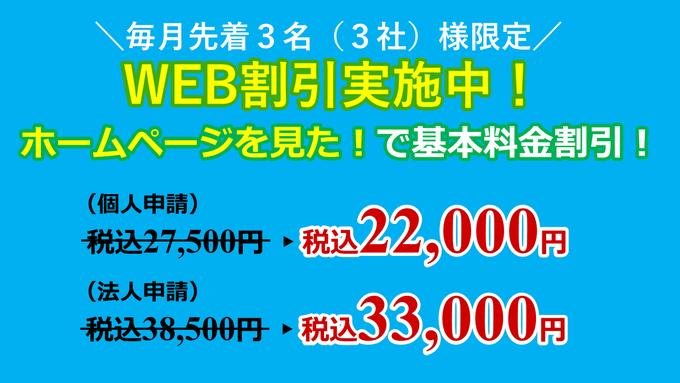 山形・天童の古物商許可手続きを完全代行|WEB割引で格安費用|