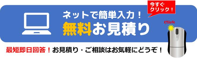 ネットで簡単入力!山形県の古物商許可申請手続き代行料金無料お見積り!最短即日回答!