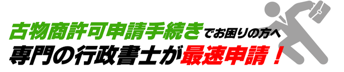 山形県の古物商許可申請手続き代行|専門の行政書士が費用格安で最速申請!