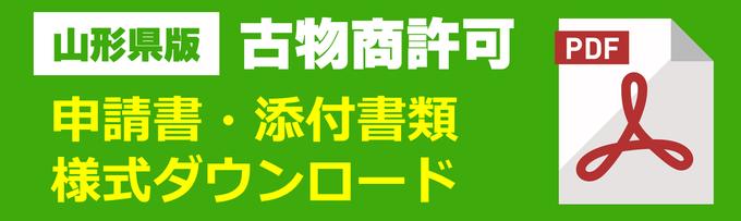 山形県の古物商許可申請書・添付書類等ダウンロード|古物商許可申請書|略歴書|誓約書|
