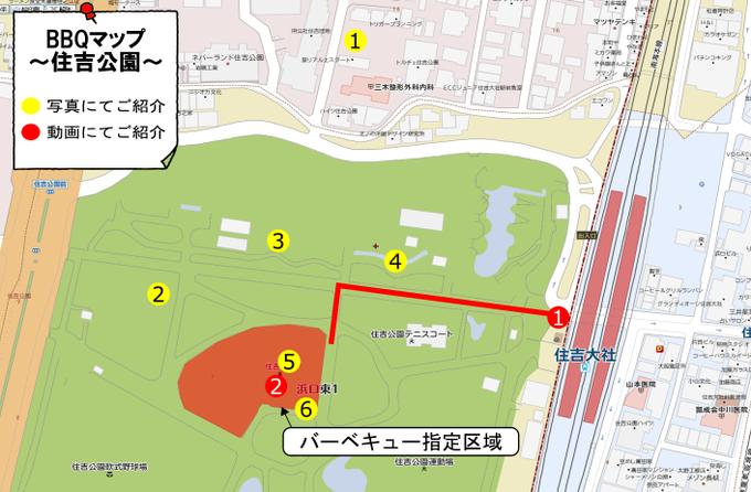 住吉公園BBQマップ
