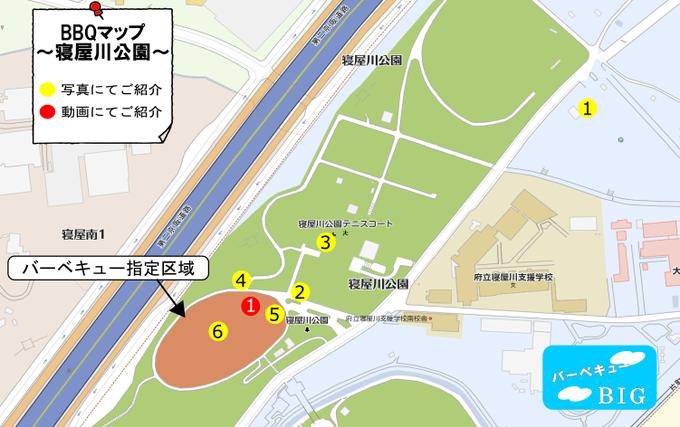寝屋川公園BBQマップ
