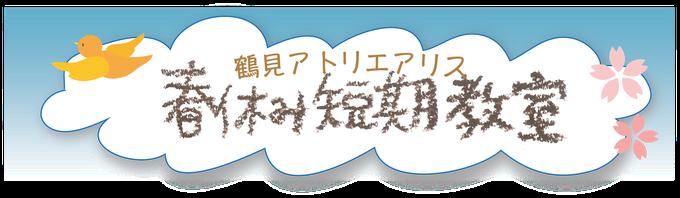 2018 幼児・小学生の絵画・工作 春休み短期教室