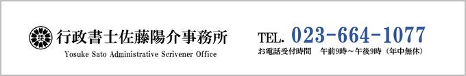 行政書士佐藤陽介事務所 TEL 023-664-1077