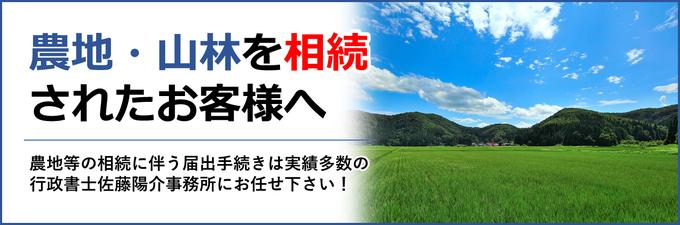 農地・山林の相続に伴う届出手続きは行政書士佐藤陽介事務所にお任せ下さい!