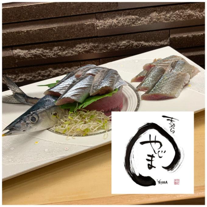 秋刀魚の刺身、炙り