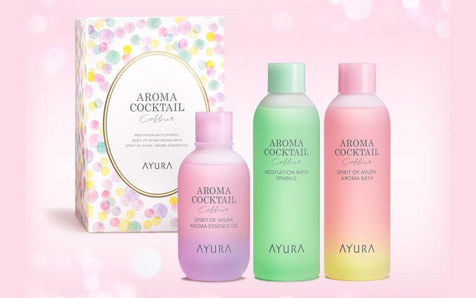 AYURA(アユーラ)のバス&ボディケアコフレ「アユーラ アロマカクテルコフレ」が限定発売! ジョワーヌ東京