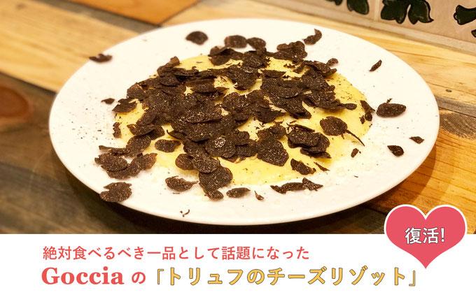 絶対食べるべき一品として話題になったGoccia(ゴッチャ)の「トリュフのチーズリゾット」