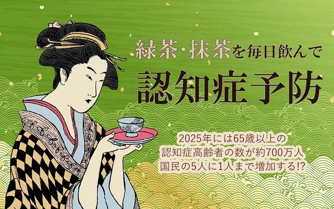 認知症予防に、緑茶・抹茶を毎日飲んで「カテキン・テアニン」を摂取して ジョワーヌ東京
