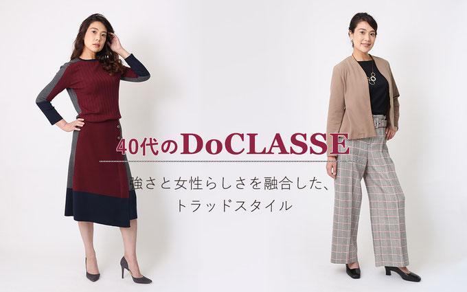 40代のDoCLASSE ジョワーヌ東京