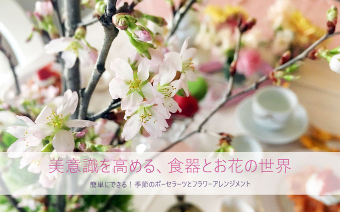 美意識を高める食器とお花の世界 第6回 おうちでお花見、桜を飾ってみよう! ①