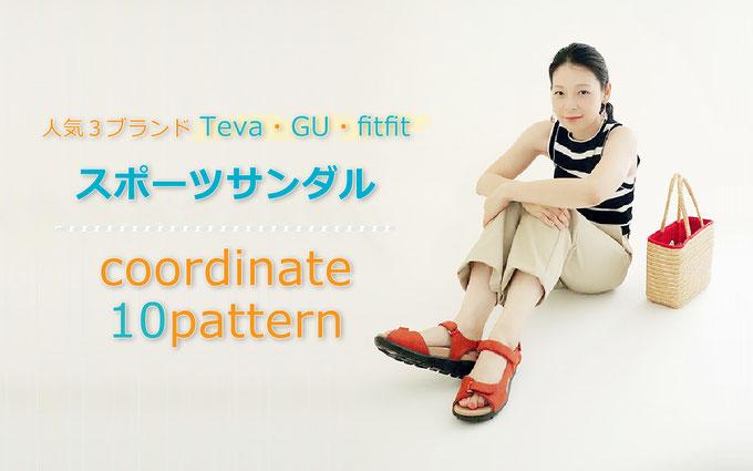 スポーツサンダル 人気3ブランド Teva、GU、fitfit コーディネート10パターン
