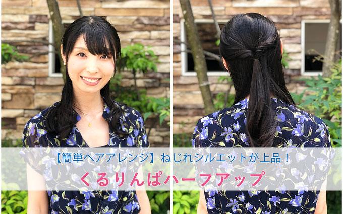 【簡単ヘアアレンジ】ねじれシルエットが上品!くるりんぱハーフアップ