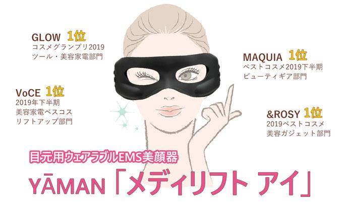 美容雑誌のベスコス1位多数受賞!YAMAN(ヤーマン)の目元用ウェアラブルEMS美顔器 ジョワーヌ東京