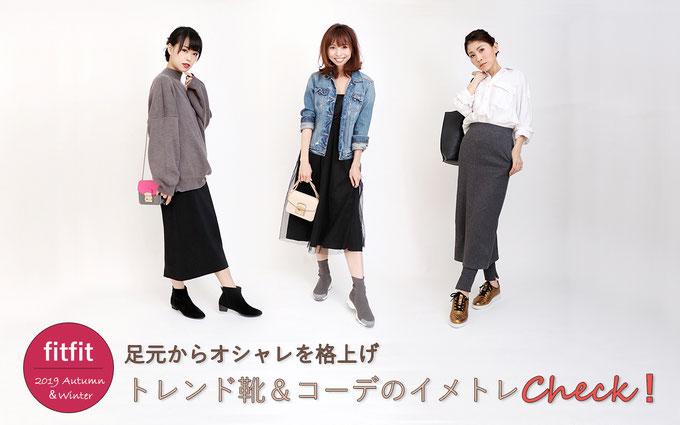【2019秋冬】足元からオシャレを格上げ、トレンド靴&コーデのイメトレCheck!