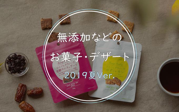 無添加などのお菓子・デザート 2019夏Ver. 6選