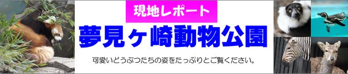 夢見ヶ崎動物公園 現地レポート 口コミ