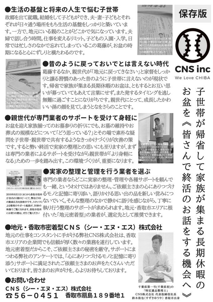 CNS株式会社 遺品整理 相続相談 千葉県佐原(現:香取市) 終活 サポート