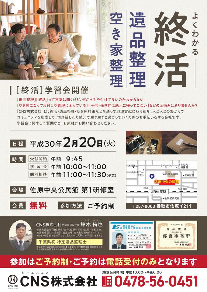 【終活のご相談】遺品整理と空き家整理がよくわかる学習会を無料開催です CNS株式会社 千葉・佐原(香取市)