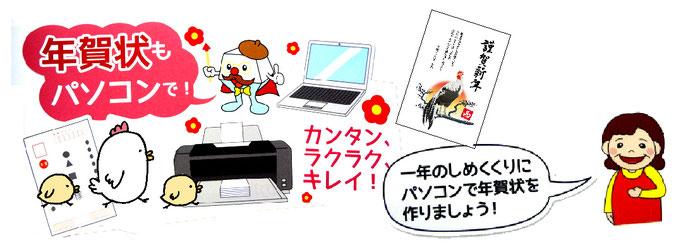 パソコンで年賀状