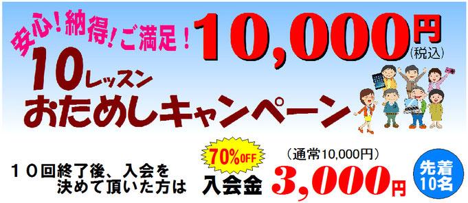 10レッスンおためしキャンペーン