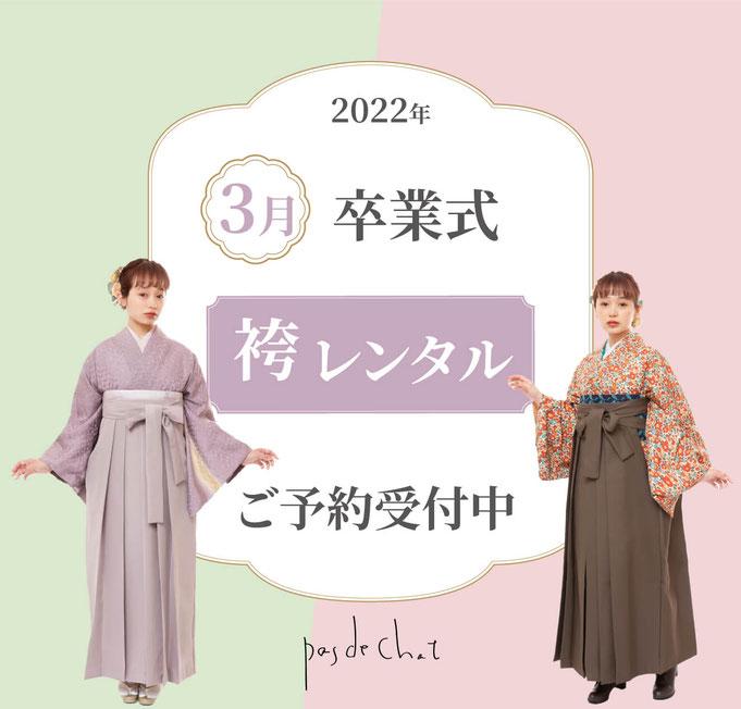 【2022年3月お卒業式】袴レンタル予約受付中