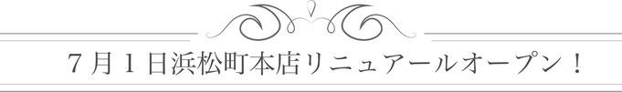 【7月1日浜松町本店リニューアルオープン】