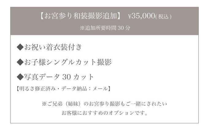 お宮参り和装撮影追加・所要時間30分追加 35,000円(税込)【お祝い着衣装付・データ30cut付き】