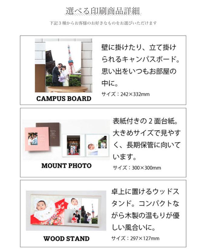 選べる印刷商品詳細
