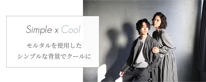 【Simple x Cool】モルタルを使用したシンプルな背景でクールに