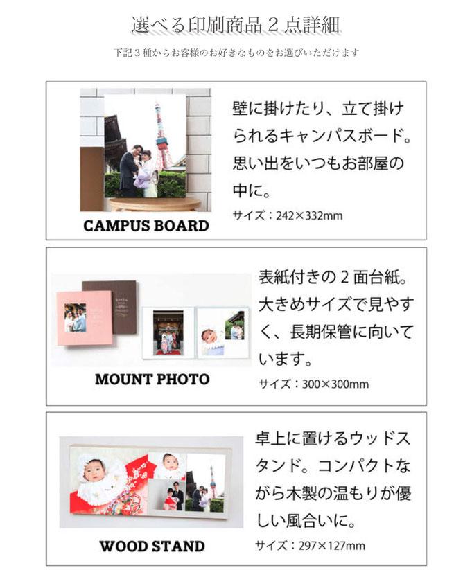 【選べる印刷商品2点詳細】下記3種からお客様のお好きなものをお選びいただけます。