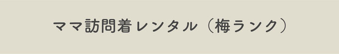 【ママ訪問着レンタル(梅ランク)】