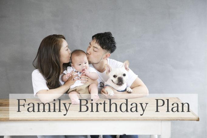 【PasDeChat studio(パデシャスタジオ)Family BirthdayPlan】