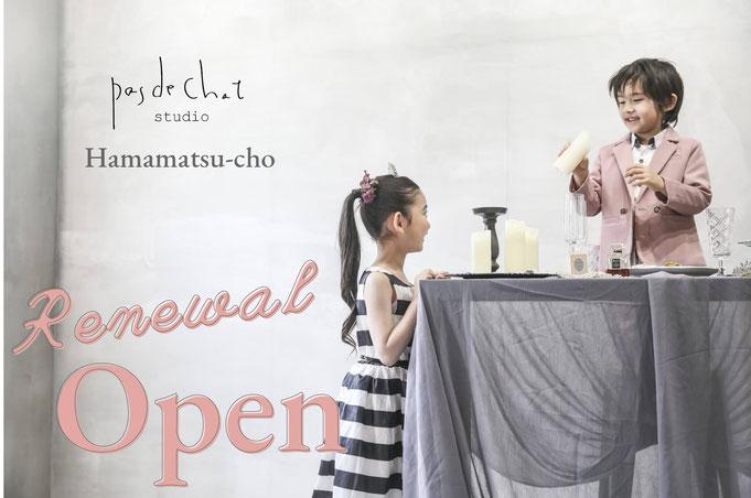 【PasDeChat studio(パデシャスタジオ)】浜松町本店リニューアルオープン