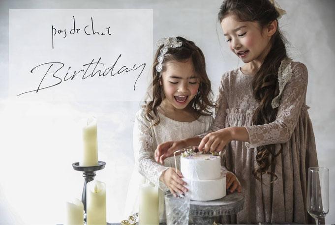 【PasDeChat studio(パデシャスタジオ)Birthdayプラントップページ】